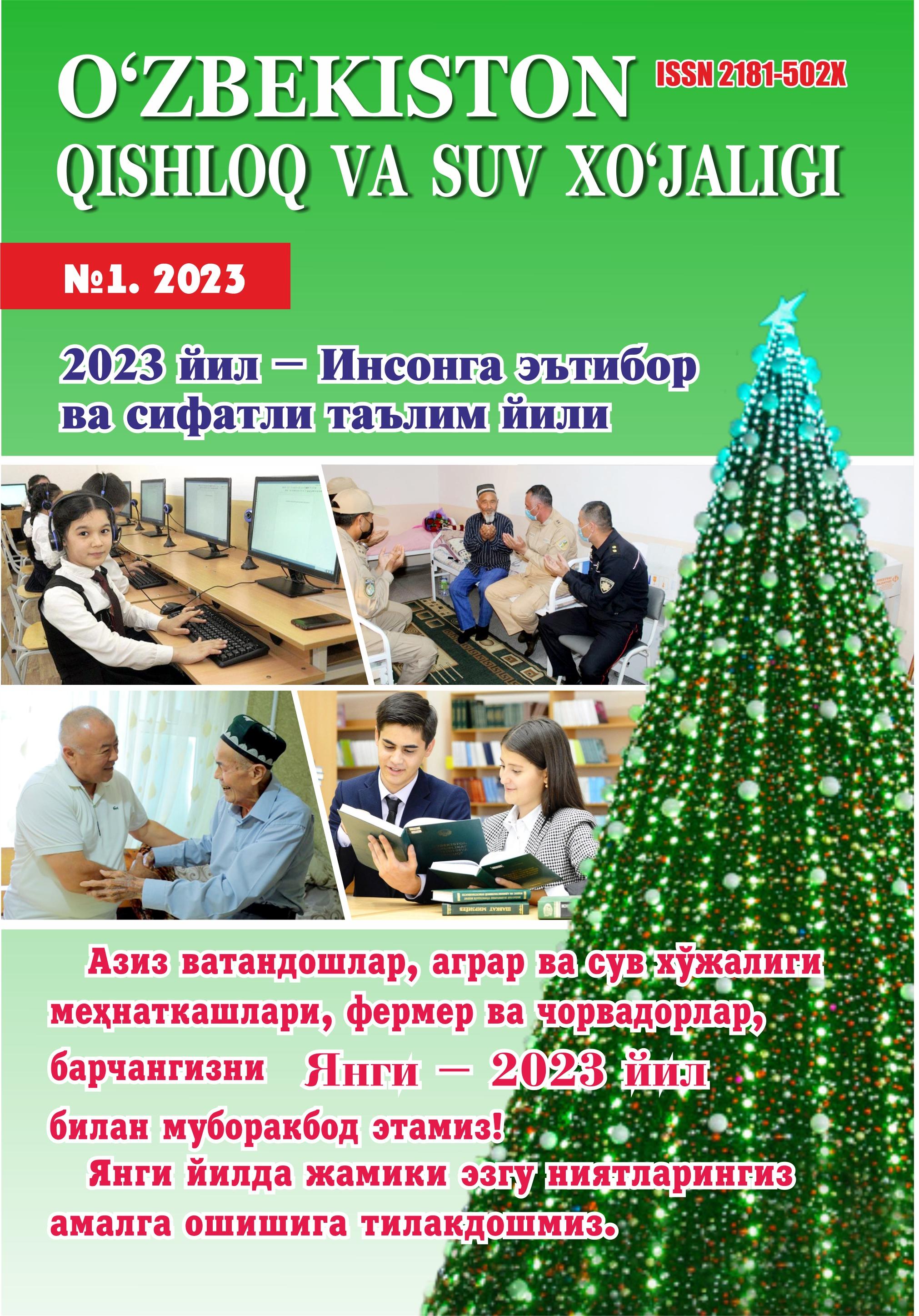 «O'zbekiston qishloq va suv xo'jaligi» журнали 1 сонини ...